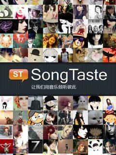 songtaste 星级: 歌曲互动图片