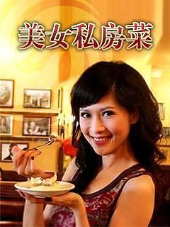 美女私房菜v20