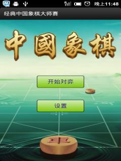 经典中国象棋大师赛图片