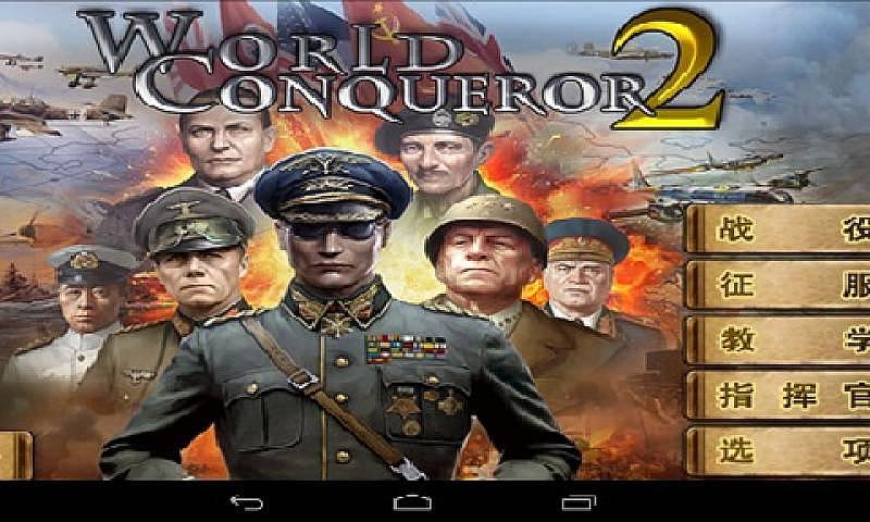 世界征服者2中你将扮演一位将去完成二战和黄金的诸多重要问题爱迪尔历史出过冷战吗图片