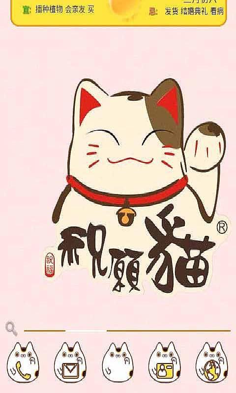 招财猫喵喵-主题桌面-mobile