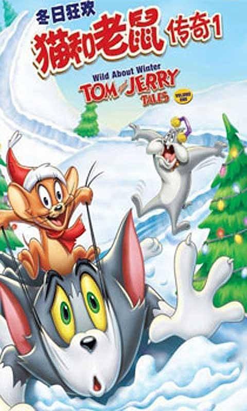 收藏:0喜欢:0 分享到:               《猫和老鼠》动画片是制片