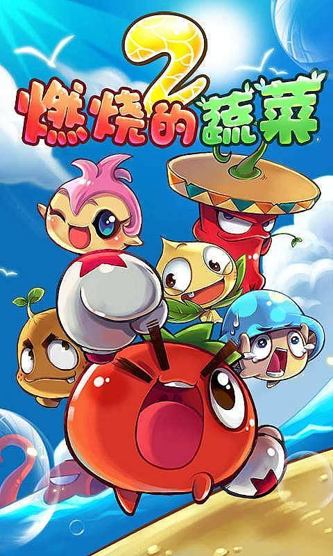 q版小清新风格,动画质量,游戏场景原汁原味,超萌蔬菜形象,看起来呆头