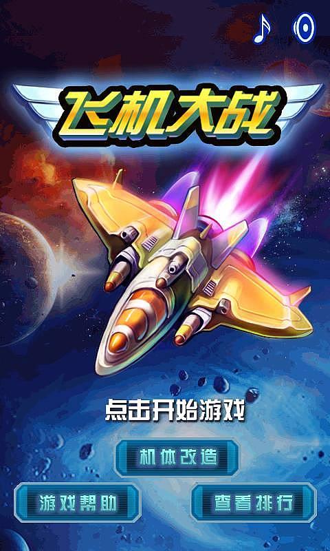 飞机大战豪华版-mobile market应用商场