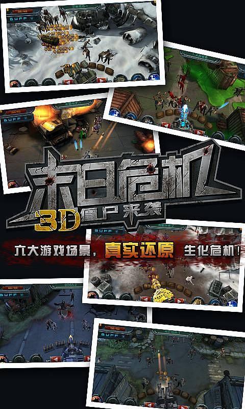 3d僵尸来袭 mobile market应用商场