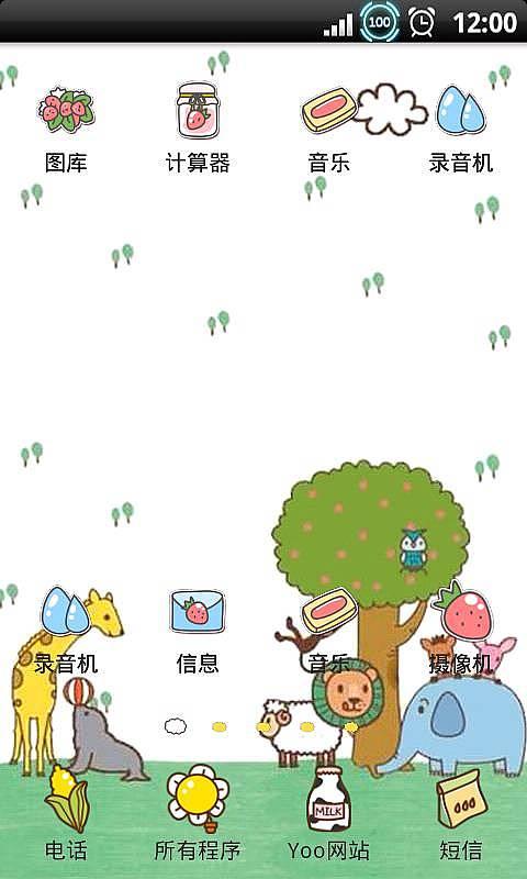 yoo主题-森系小动物-mobile