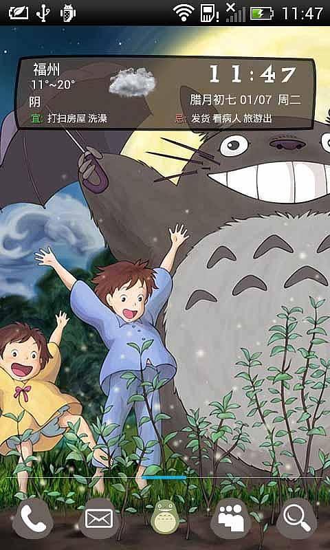 龙猫-主题桌面美化壁纸锁屏免费-中国移动应用商场