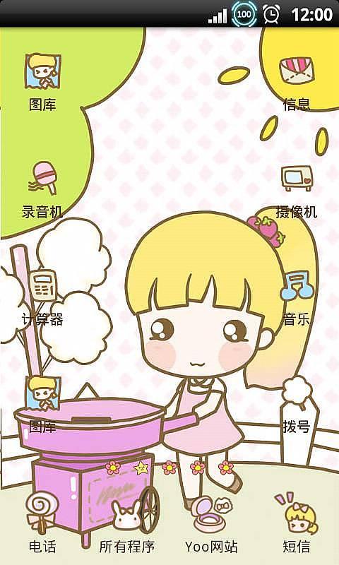 yoo主题-可爱女生和棉花糖-mobile