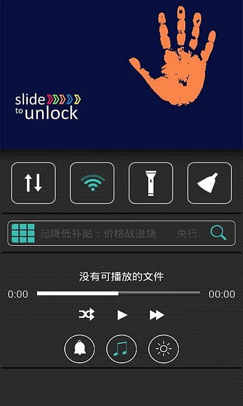 2>设置里面有锁屏加密设置,九宫格,还有密码锁.图片
