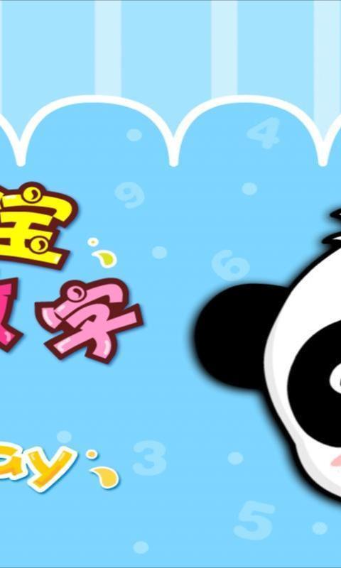 赶紧跟着可爱的熊猫宝宝进入到数字的世界,擦亮你们的眼睛,把那些散落