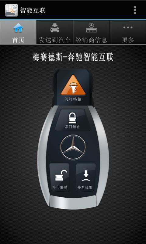 梅赛德斯-奔驰智能互联-mobile market应用商场