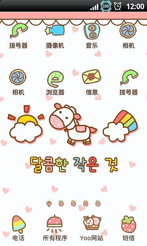 yoo主题-简单小清新-mobile market应用商场