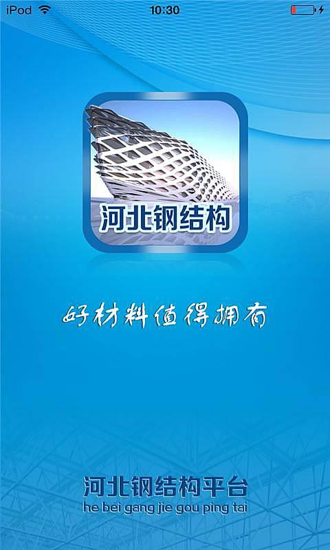 收藏:0喜欢:0 分享到: 河北钢结构平台以立足企业和面向市场为主旨