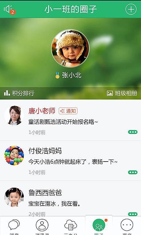 智慧树阳光教师版-mobile market应用商场