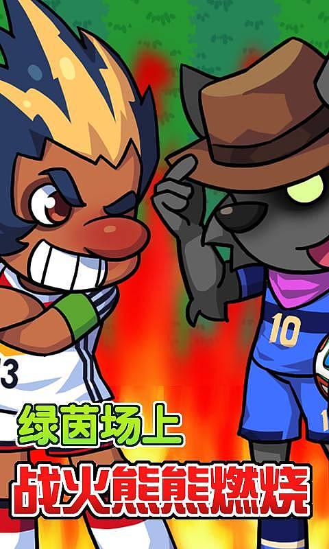各种可爱的动物服装,让你比赛中能使用出不同的足球过人技能!