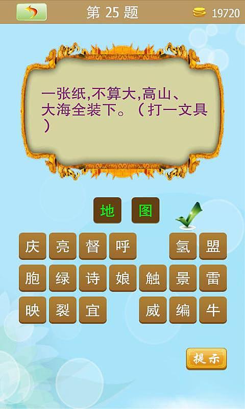 天天猜谜语是一款猜谜语的游戏,在游戏中包括了植物,动物,自然现象