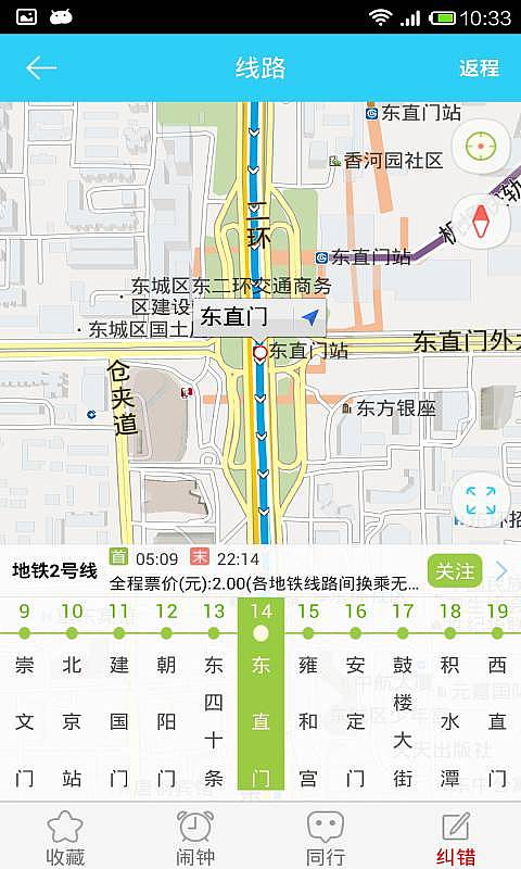 地图上显示步行画线,公交车地铁走向,清晰可以对比查看不同方案路线;2