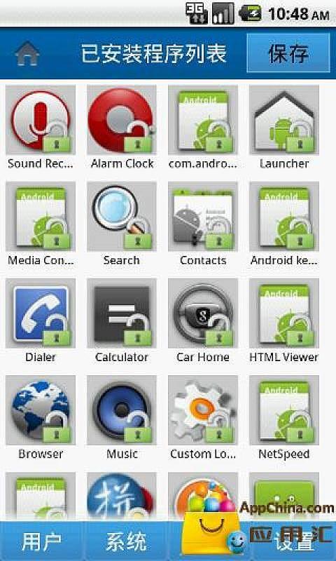 手机扫一扫应用图标素材