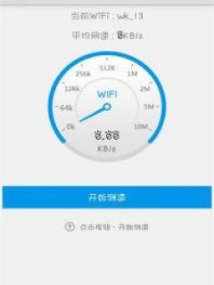 wifi测速