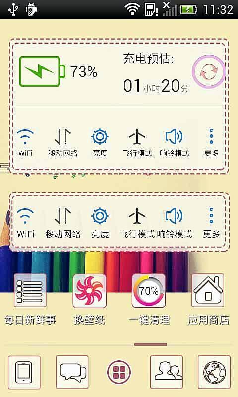彩色的世界 91主题桌面图片