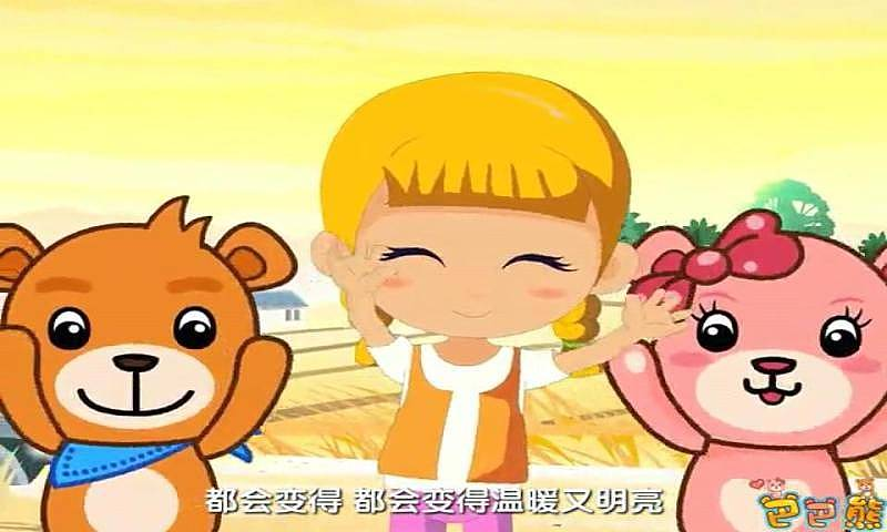 巴巴熊儿童歌曲动画-mobile market应用商场