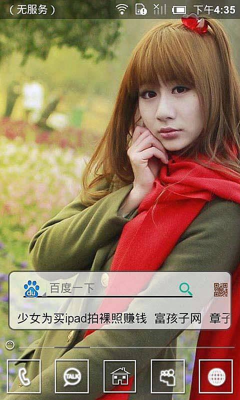 可爱女生卖萌-91主题-mobile market应用商场