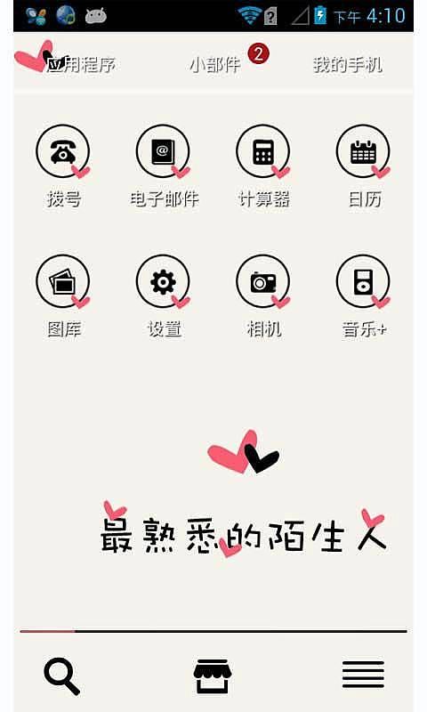伤感小胡子-91主题桌面-mobile