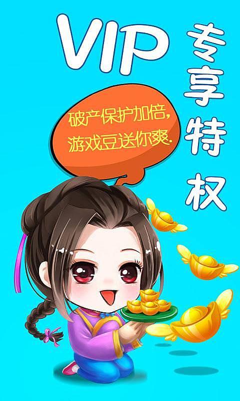 快乐斗地主-mobile market应用商场