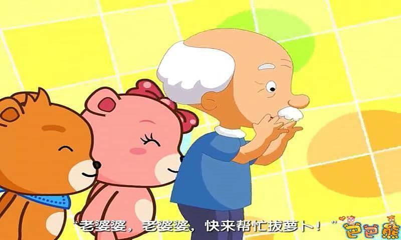 儿童歌曲动画视频成语寓言有声故事巴巴熊系列出品