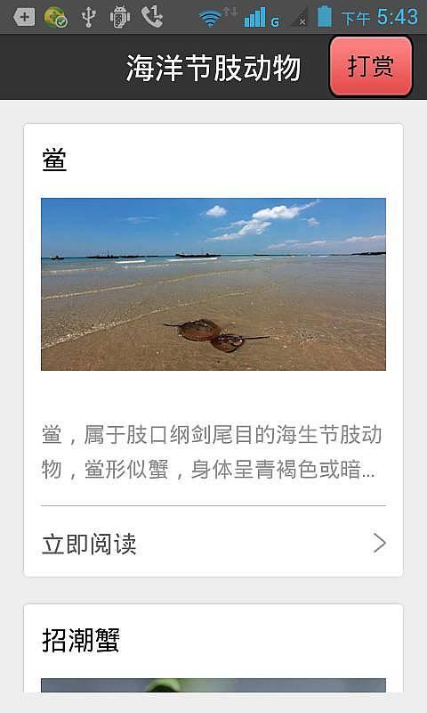 海洋节肢动物-mobile market应用商场