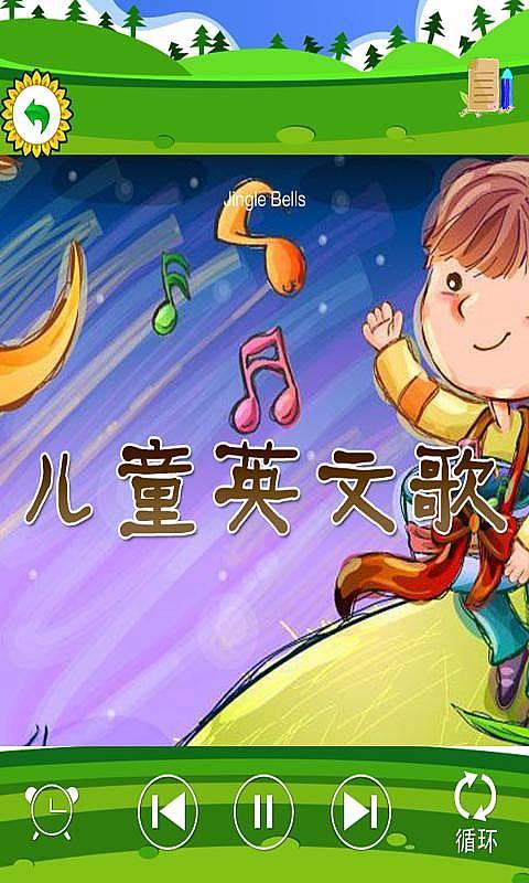 儿童英文歌-中国移动应用商场图片