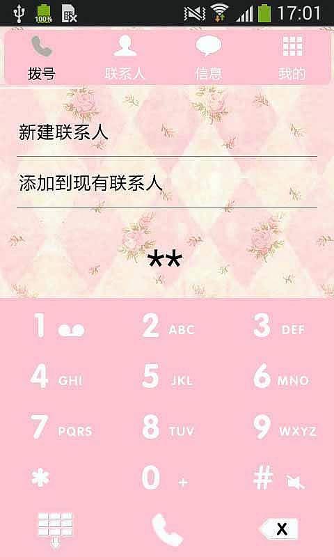 粉红碎花-桌面壁纸主题美化-mobile