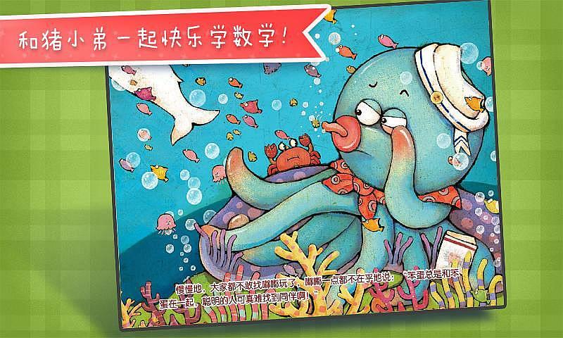 海里的动物们都来找嘟嘟帮忙, 都称赞他的聪明.