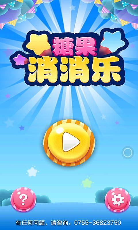糖果消消乐-mobile market应用商场