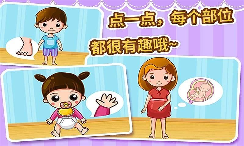"""""""《宝宝学身体部位》全面更新啦,让小朋友更轻松地学习身体部位!"""