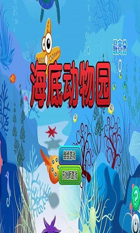 海底动物园-mobile market应用商场