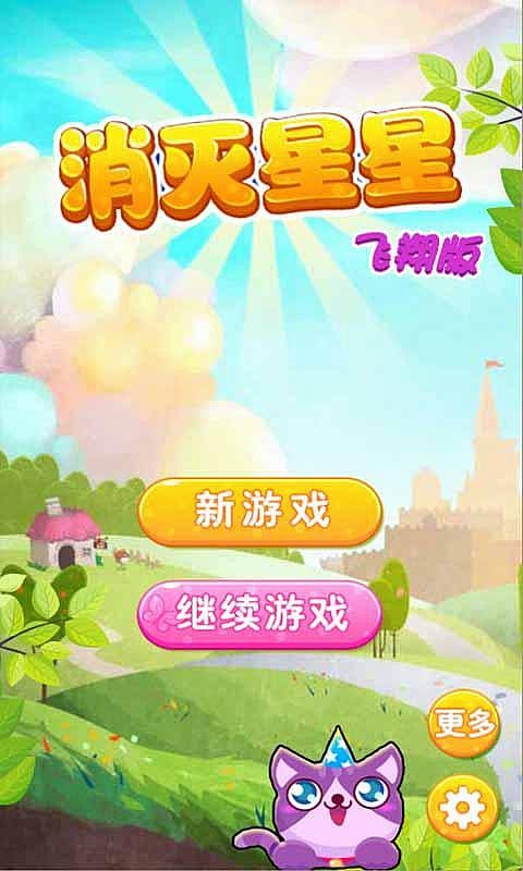 消灭星星飞翔版-mobile