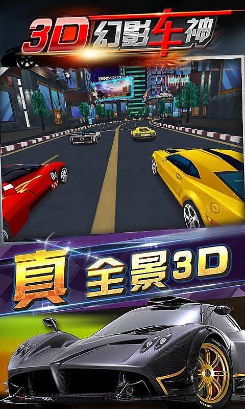 3d幻影车神-mobile market应用商场