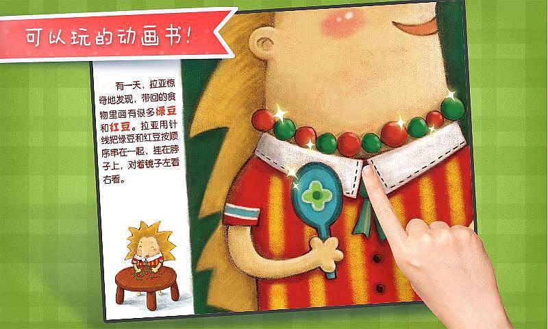 同时让宝宝体会到爱,善良,包容,责任…… 《猪小弟学数学》系列绘本