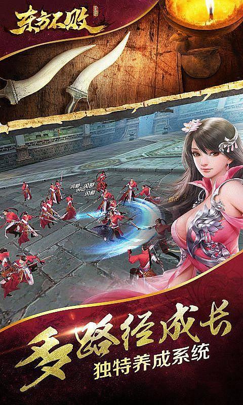 东方不败-mobile market应用商场