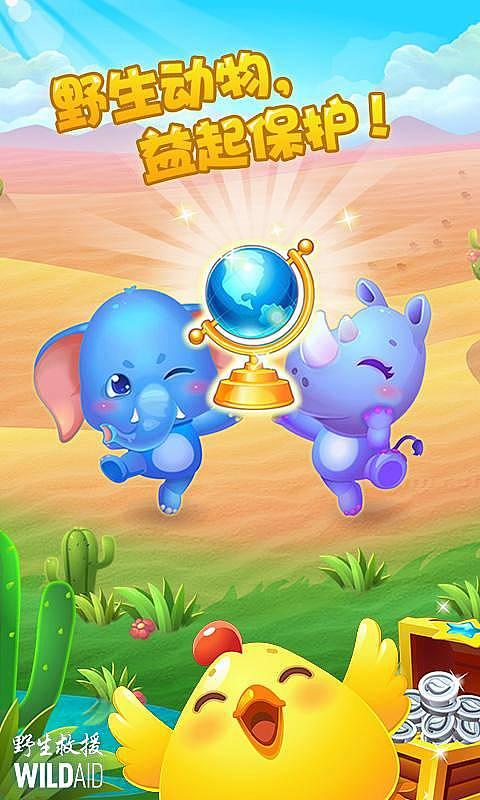 开心消消乐,史上最萌的小动物三消游戏