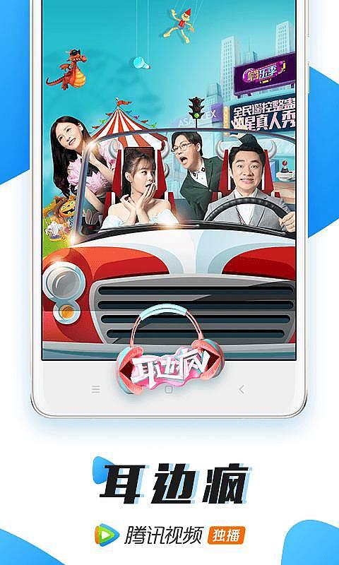 腾讯视频-mobile market应用商场