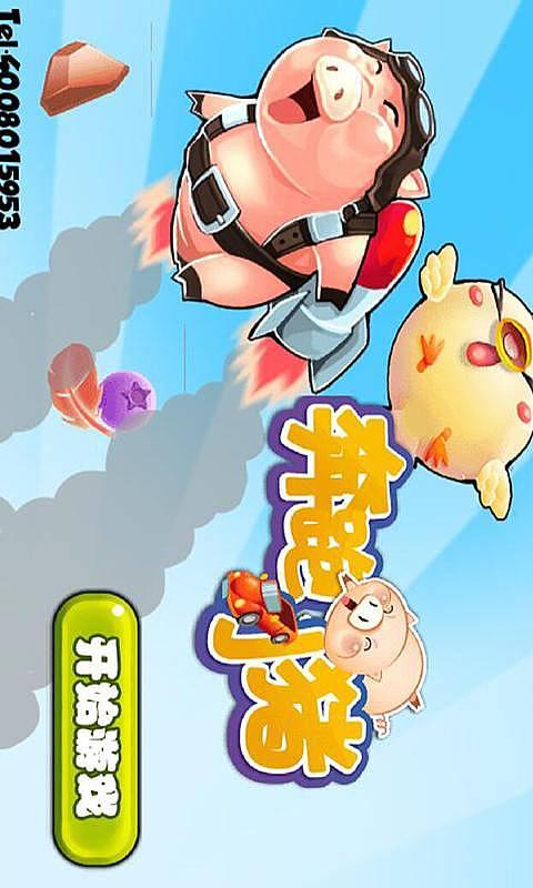 奔跑小猪-中国移动应用商场