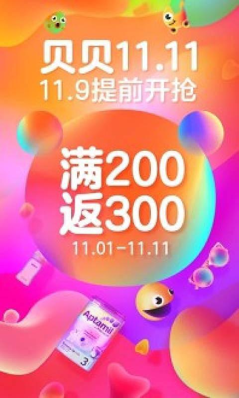 贝贝母婴研究院发十一中国妈妈购物指数大盘点