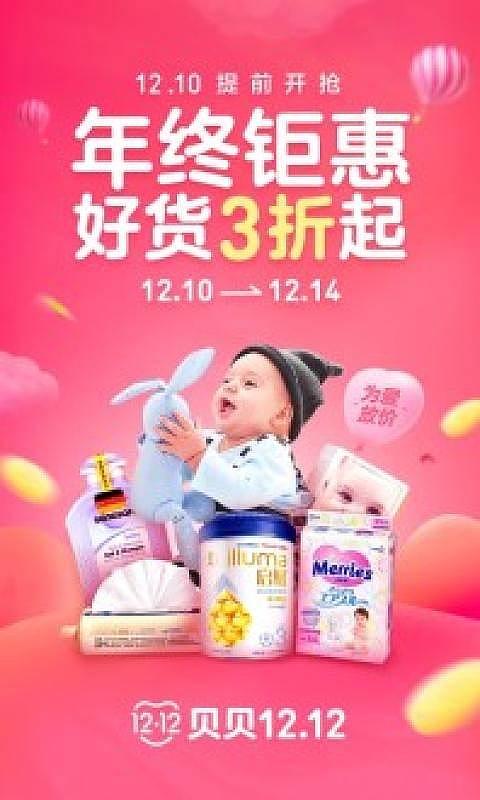 婴特卖平台贝贝网宣布完成1亿美元C轮融资估值接近10亿美元