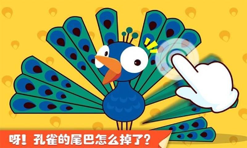 小小手指点一点,形状瞬间就变身!圆形、半圆形、椭圆形竟然可以变幻出这么多可爱的小精灵!害羞的小饼干、顽皮的小刺猬、香甜的大西瓜,小朋友,快瞧瞧你画出了什么呀!唱歌的喷头、变魔术的火龙果、还有勤劳的蜜蜂!点击屏幕,来邀请小动物们一起玩耍吧~1.5岁以上的宝宝对图形充满好奇,通过点点形状,变出各式各样的图案,提升宝宝对图形的辨识度,激发宝宝对画画的兴趣。集涂鸦、创意、画画、颜色 的一款软件,宝宝们快玩起来~产品特色:*点击作画,简易操作,宝宝轻松掌握;*三种形状,变化多样,激发丰富想象力;*趣味小动画,快乐互