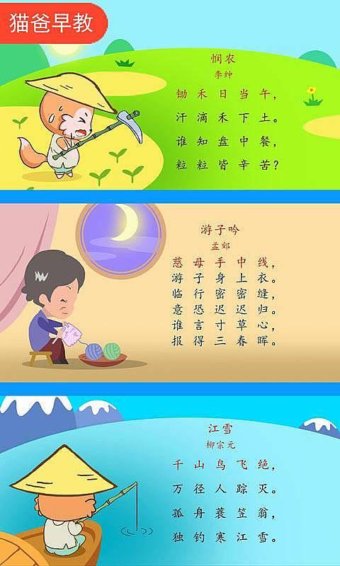 宝宝唐诗三百首精选儿童容易模仿学习的经典唐诗,通过精美的动画和