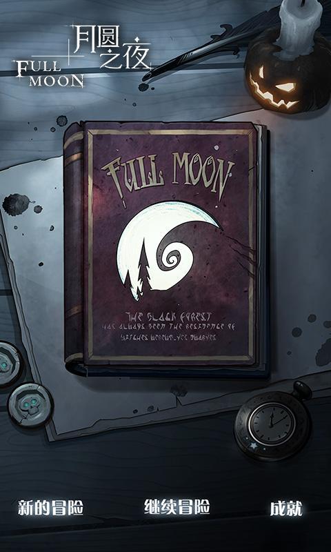 月圆之夜游戏软件