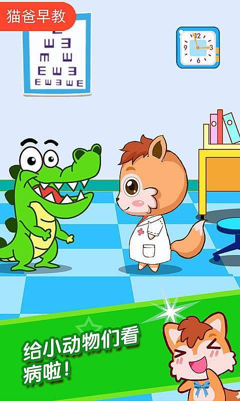 超可爱的小动物医生儿童应用,助宝宝树立好习惯.