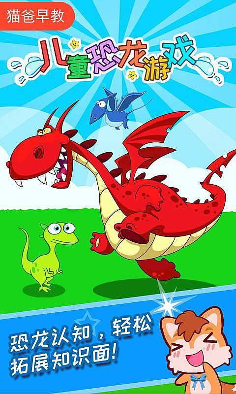 与恐龙一起玩耍,学习恐龙的特性……和恐龙有关的科学科普知识,都能在